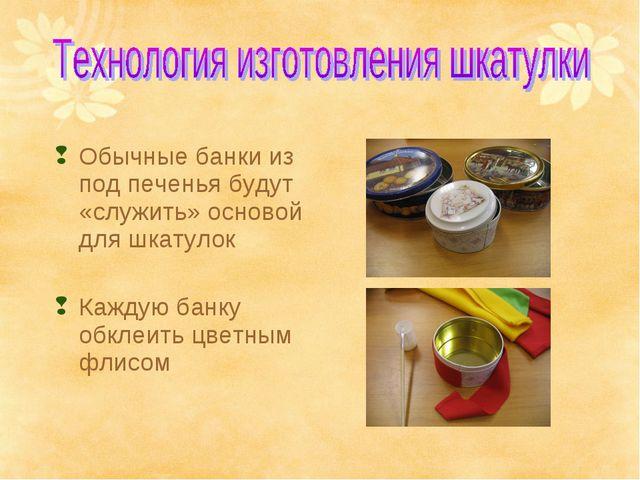 Обычные банки из под печенья будут «служить» основой для шкатулок Каждую банк...
