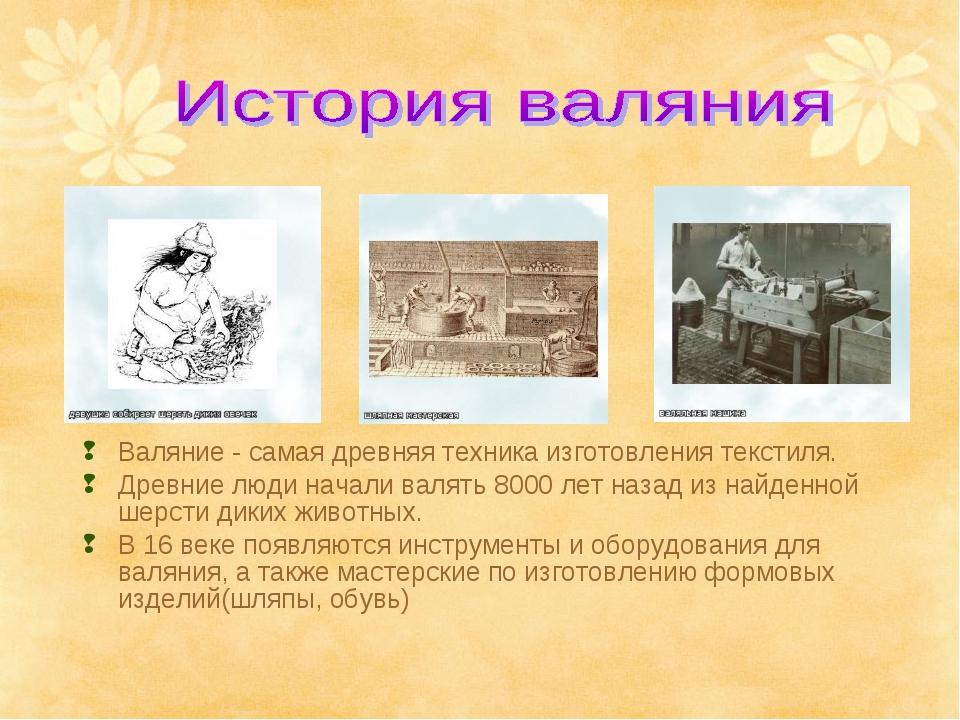 Валяние - самая древняя техника изготовления текстиля. Древние люди начали ва...