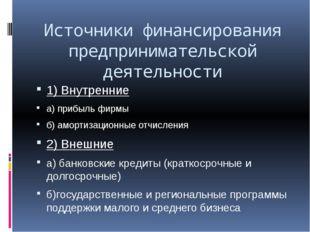 Источники финансирования предпринимательской деятельности 1) Внутренние а) пр