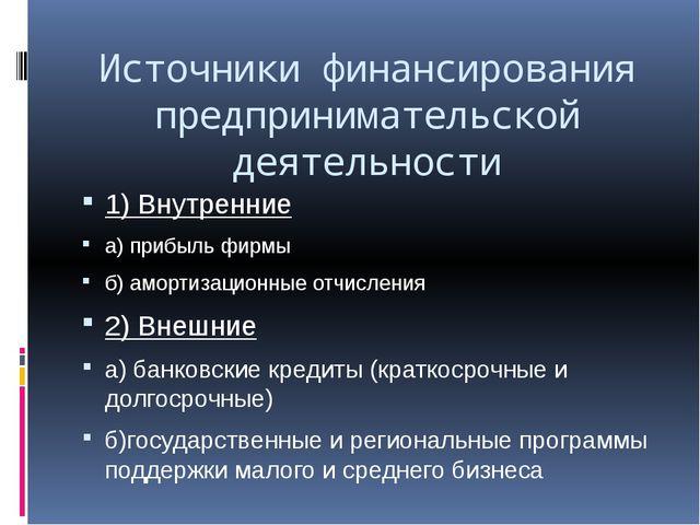 Источники финансирования предпринимательской деятельности 1) Внутренние а) пр...