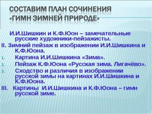 I. И.И.Шишкин и К.Ф.Юон – замечательные русские художники-пейзажисты. II. Зим