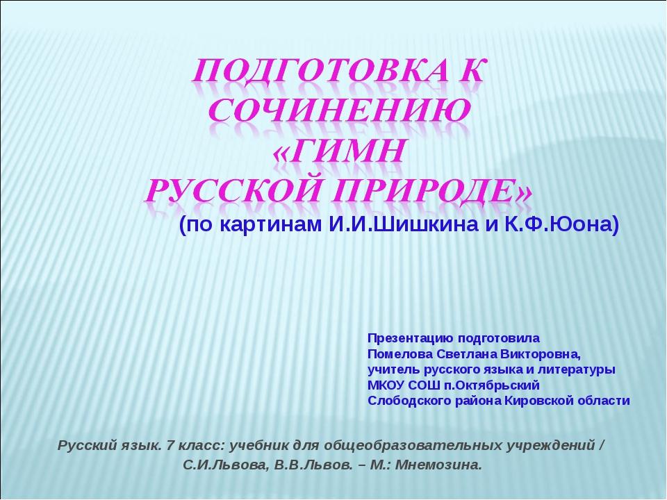 Презентацию подготовила Помелова Светлана Викторовна, учитель русского языка...