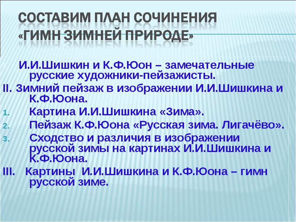 I. И.И.Шишкин и К.Ф.Юон – замечательные русские художники-пейзажисты. II. Зим...