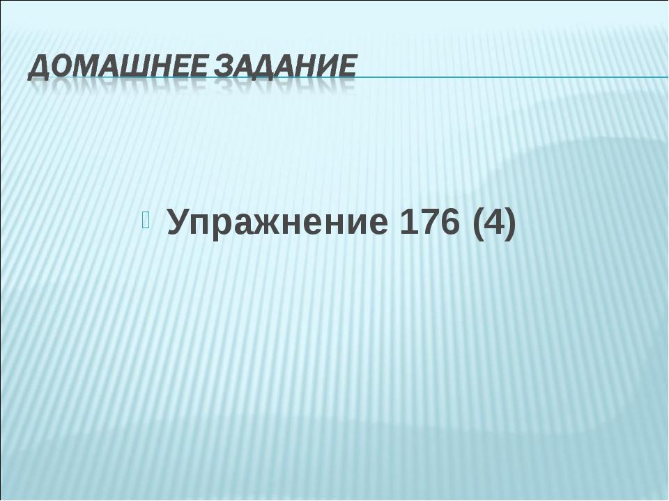 Упражнение 176 (4)
