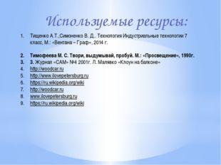 Используемые ресурсы: Тищенко А.Т.,Симоненко В. Д.. Технология Индустриальные