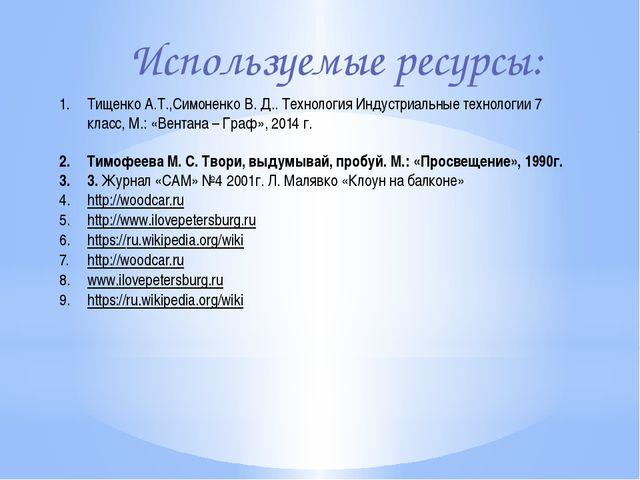 Используемые ресурсы: Тищенко А.Т.,Симоненко В. Д.. Технология Индустриальные...