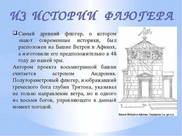 ИЗ ИСТОРИИ ФЛЮГЕРА Самый древний флюгер, о котором знают современные историки...