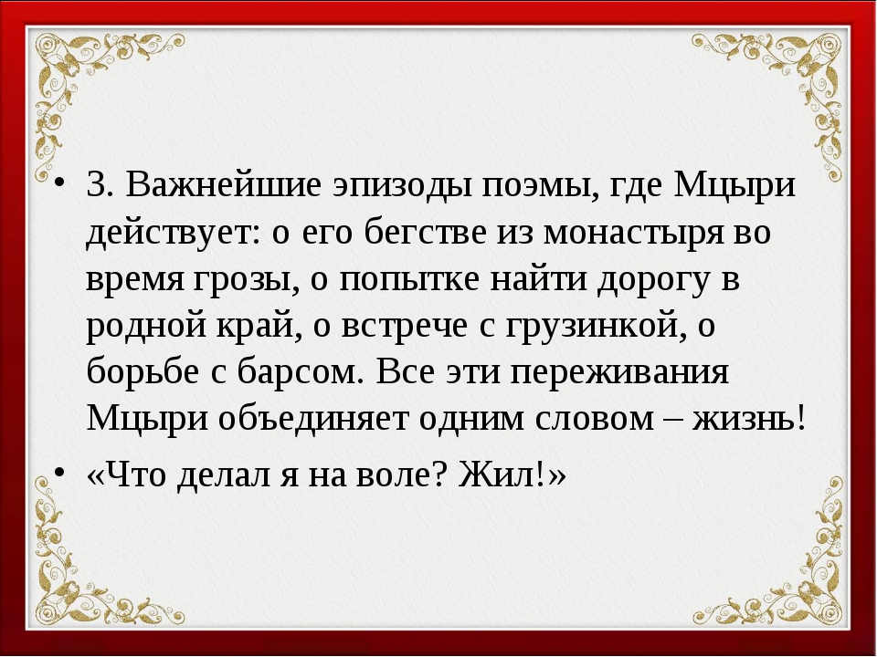 3. Важнейшие эпизоды поэмы, где Мцыри действует: о его бегстве из монастыря в...
