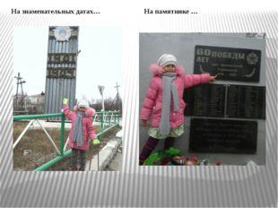 На знаменательных датах… На памятнике …