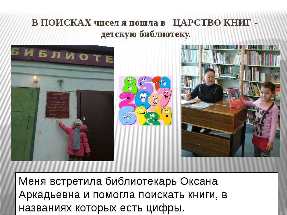 В ПОИСКАХ чисел я пошла в ЦАРСТВО КНИГ - детскую библиотеку. Меня встретила б...