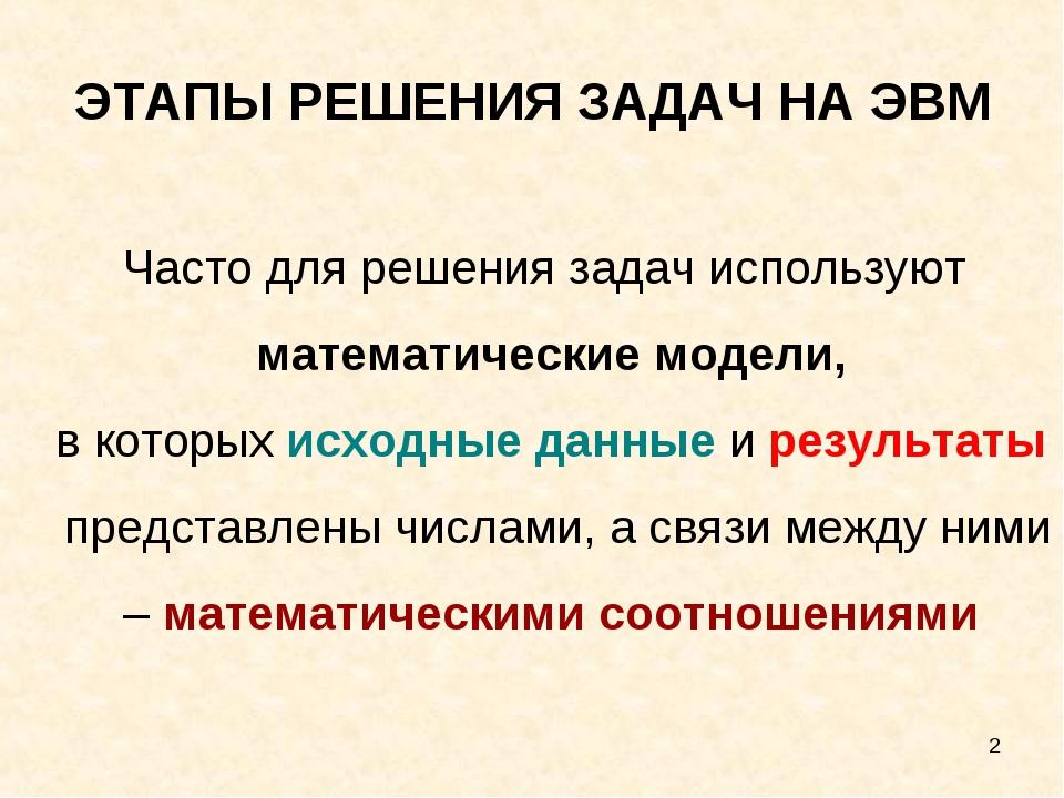 * ЭТАПЫ РЕШЕНИЯ ЗАДАЧ НА ЭВМ Часто для решения задач используют математически...