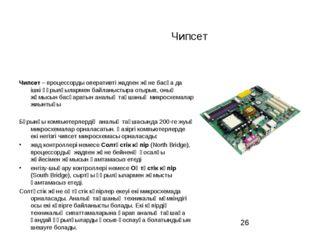 Чипсет Чипсет – процессорды оперативті жадпен және басқа да ішкі құрылғыларме
