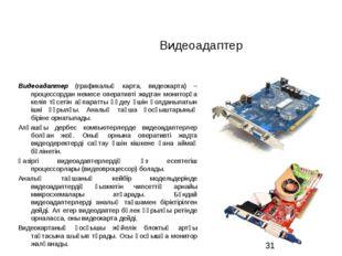 Видеоадаптер Видеоадаптер (графикалық карта, видеокарта) – процессордан немес
