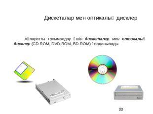 Дискеталар мен оптикалық дисклер Ақпаратты тасымалдау үшін дискеталар мен опт