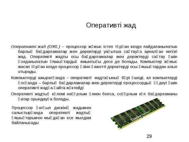 Оперативті жад Оперативті жад (ОЖҚ) – процессор жұмыс істеп тұрған кезде пайд...