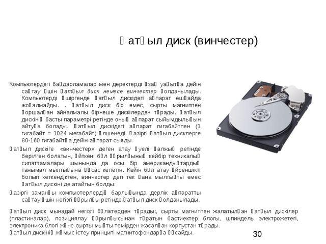 Қатқыл диск (винчестер) Компьютердегі бағдарламалар мен деректерді ұзақ уақыт...