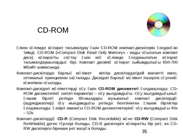 CD-ROM Үлкен көлемде ақпарат тасымалдау үшін CD-ROM компакт-дискілерін қолдан...