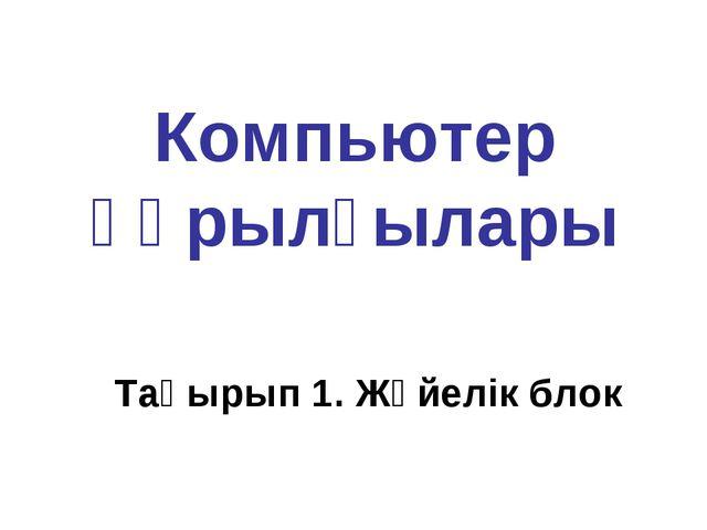 Компьютер құрылғылары Тақырып 1. Жүйелік блок
