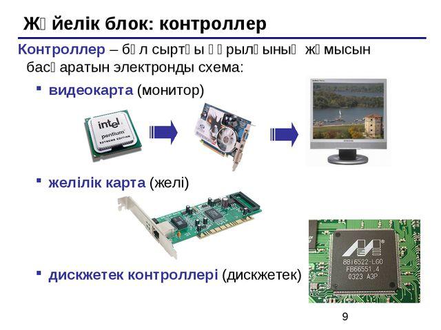 Жүйелік блок: контроллер Контроллер – бұл сыртқы құрылғының жұмысын басқараты...