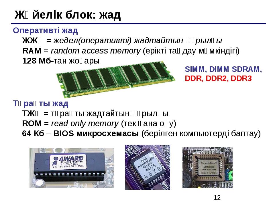 Жүйелік блок: жад SIMM, DIMM SDRAM, DDR, DDR2, DDR3 Оперативті жад ЖЖҚ = жеде...