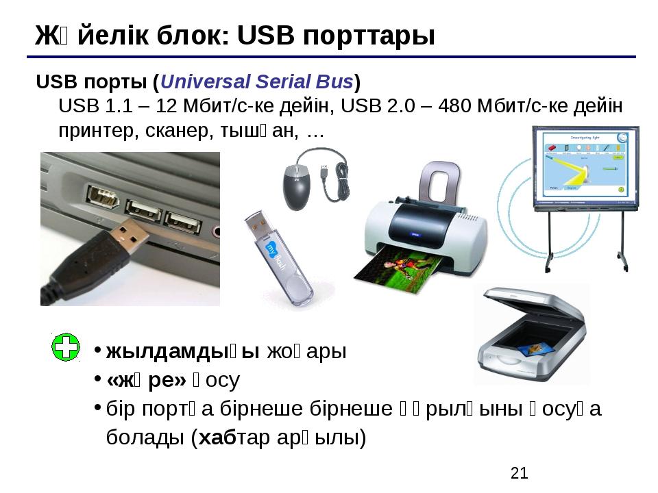 Жүйелік блок: USB порттары USB порты (Universal Serial Bus) USB 1.1 – 12 Мбит...