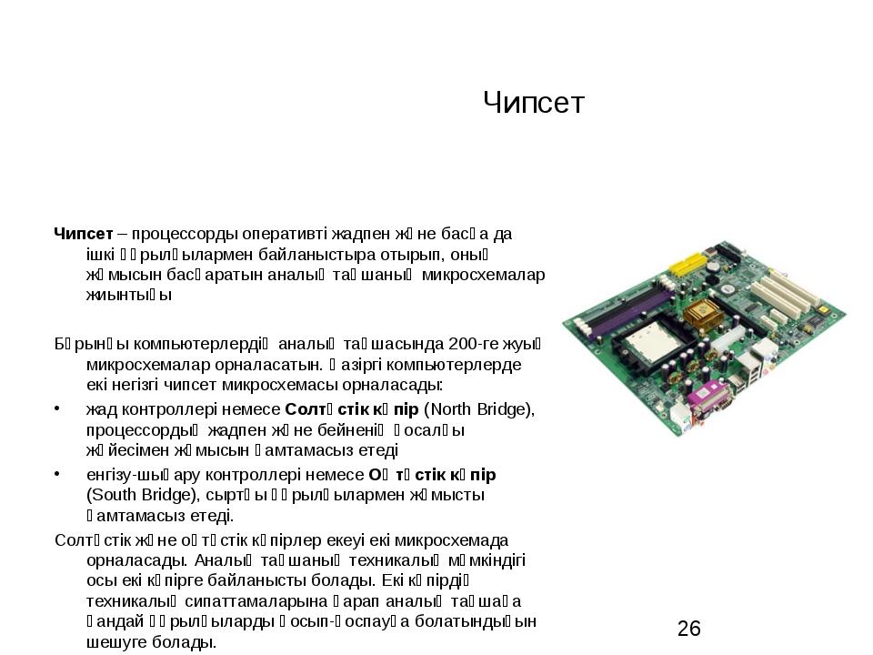 Чипсет Чипсет – процессорды оперативті жадпен және басқа да ішкі құрылғыларме...