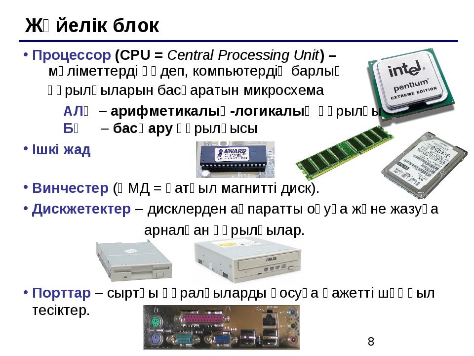 Жүйелік блок Процессор (CPU = Central Processing Unit) – мәліметтерді өңдеп,...