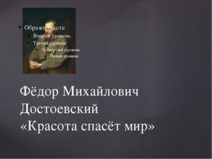 Фёдор Михайлович Достоевский «Красота спасёт мир»