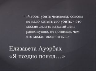 «Чтобы убить человека, совсем не надо хотеть его убить, - это можно делать ка