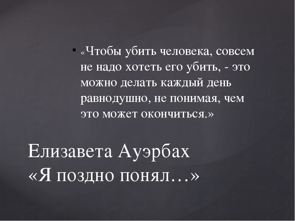 «Чтобы убить человека, совсем не надо хотеть его убить, - это можно делать ка...