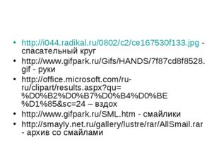 http://i044.radikal.ru/0802/c2/ce167530f133.jpg - спасательный круг http://ww