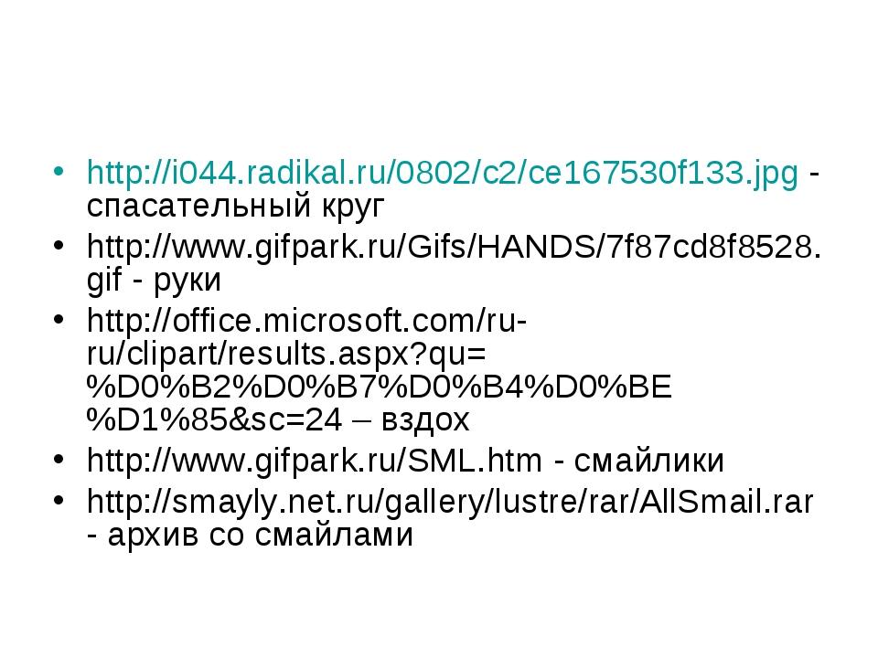 http://i044.radikal.ru/0802/c2/ce167530f133.jpg - спасательный круг http://ww...