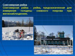 Снегомерная рейка Снегомерная рейка - рейка, предназначенная для измерения то