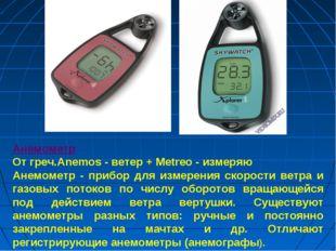Анемометр От греч.Anemos - ветер + Metreo - измеряю Анемометр - прибор для из