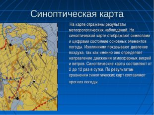 Синоптическая карта На карте отражены результаты метеорологических наблюдений