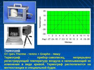 Термограф От греч.Therme - тепло + Grapho - пишу Термограф - прибор-самописец