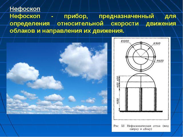 Нефоскоп Нефоскоп - прибор, предназначенный для определения относительной ско...