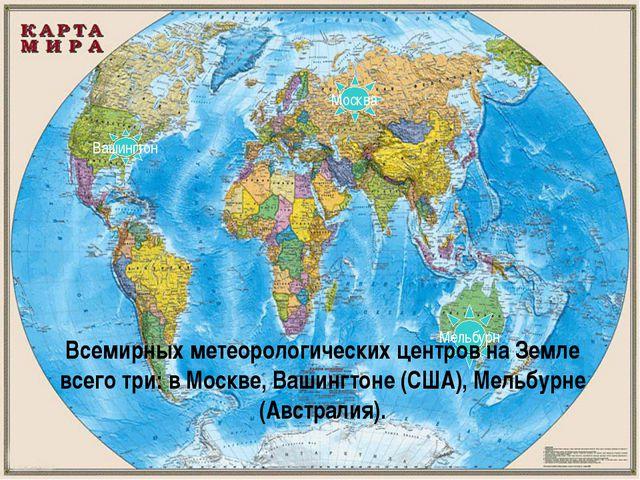 Мельбурн Вашингтон Москва Всемирных метеорологических центров на Земле всего...