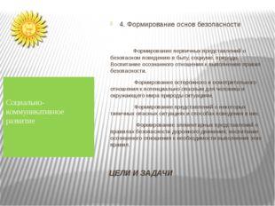 ЦЕЛИ И ЗАДАЧИ 4. Формирование основ безопасности Формирование первичных предс