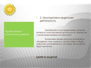 ЦЕЛИ И ЗАДАЧИ 3. Конструктивно-модельная деятельность Приобщение к конструиро