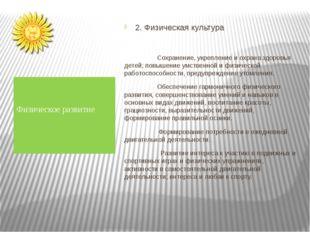 2. Физическая культура Сохранение, укрепление и охрана здоровья детей; повыш