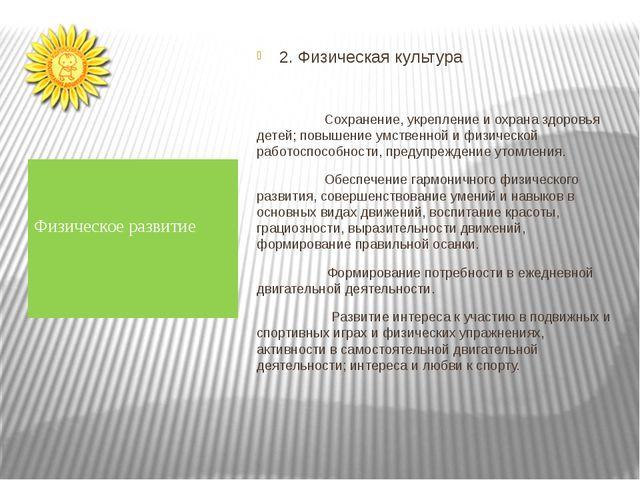 2. Физическая культура Сохранение, укрепление и охрана здоровья детей; повыш...