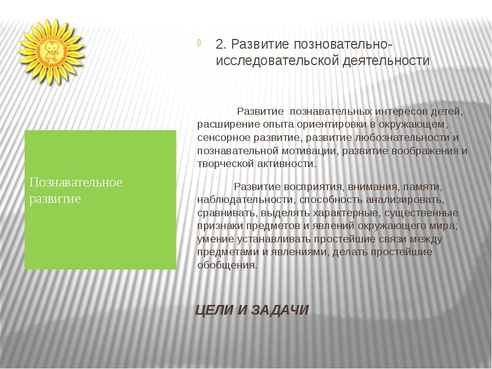 ЦЕЛИ И ЗАДАЧИ 2. Развитие позновательно-исследовательской деятельности Развит...
