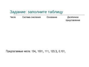 Задание: заполните таблицу  Предлагаемые числа: 1345, 10012, 1113, 123,36,