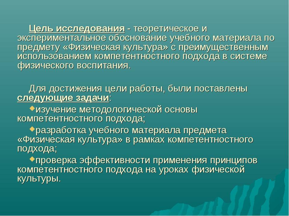 Цель исследования - теоретическое и экспериментальное обоснование учебного м...
