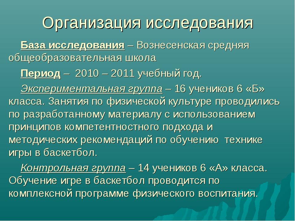 Организация исследования База исследования – Вознесенская средняя общеобразов...