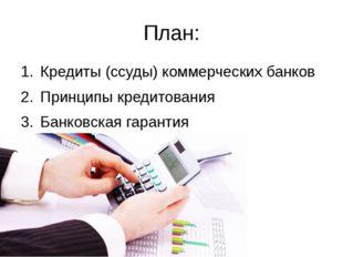 План: Кредиты (ссуды) коммерческих банков Принципы кредитования Банковская га