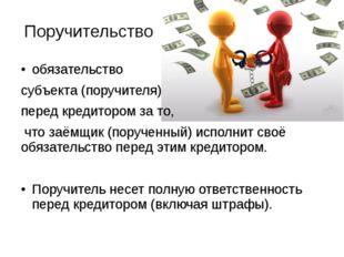 Поручительство обязательство субъекта (поручителя) перед кредитором за то, чт