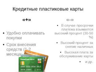 Кредитные пластиковые карты «+» Удобно оплачивать покупки Срок внесения средс