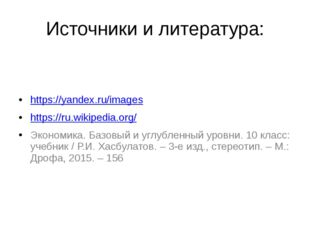 Источники и литература: https://yandex.ru/images https://ru.wikipedia.org/ Эк